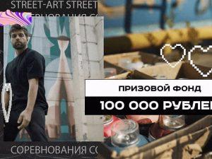 Смоленские художники могут получить до 100 000 рублей за граффити