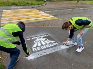 В Смоленске на тротуарах появились «Трафареты безопасности»