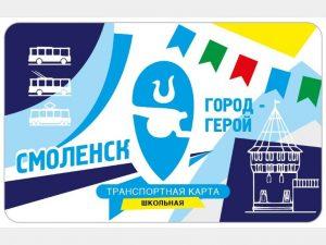 Где приобрести и как пользоваться школьными и студенческими транспортными картами в Смоленске