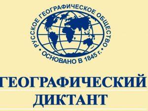 Смоленская область примет участие в географическом диктанте