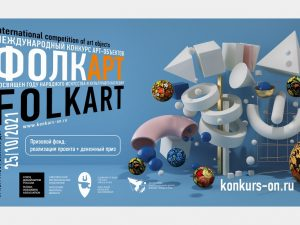 Смолян приглашают принять участие в конкурсе арт-объектов