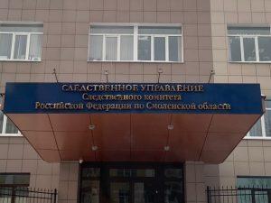 Исполняющий обязанности главного следователя региона проведет личный приём граждан в Вязьме