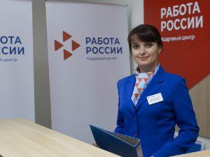 Центр занятости населения в Смоленске переведут на новый стандарт обслуживания