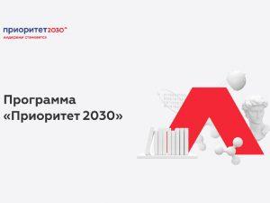 Смоленский вуз вошел в число участников программы «Приоритет-2030»