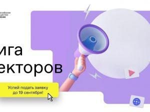 Смолян приглашают к участию во всероссийском конкурсе «Лига Лекторов»