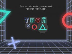 Смоленские студенты участвуют в полуфинале Всероссийского конкурса «Твой Ход»