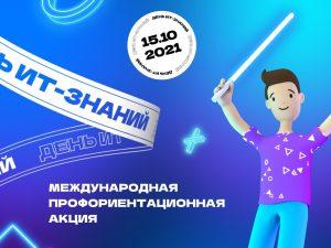 Смоленская область присоединилась к Международной профориентационной акции «День ИТ-знаний»