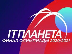 Смолянка примет участие в финале XIII Международной олимпиады «IT-Планета 2020/21»