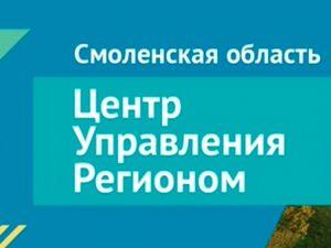 ЦУР Смоленской области составил рейтинг самых оперативных органов власти