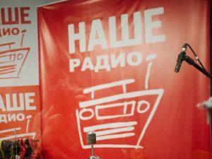 В Смоленске начало вещать «НАШЕ Радио»