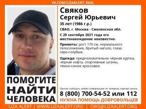 В Смоленской области объявили поиски 35-летнего мужчины